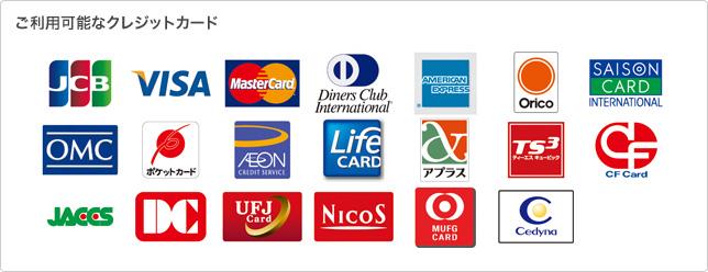 クレジット会社一覧を表示しております。